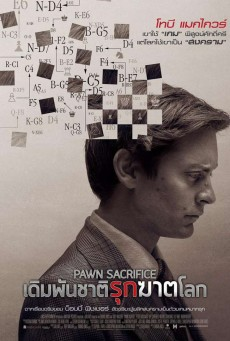 Pawn Sacrifice (2014) เดิมพันชาติรุกฆาตโลก