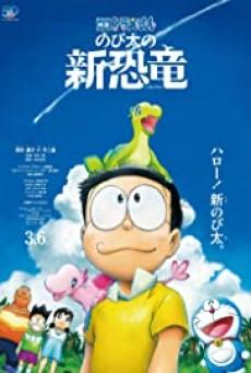 Doraemon Nobita and the Winged Braves (2001) โดราเอมอน ตอน โนบิตะและอัศวินแดนวิหค
